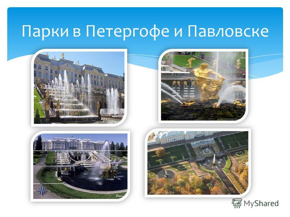 Парки в Петергофе и Павловске