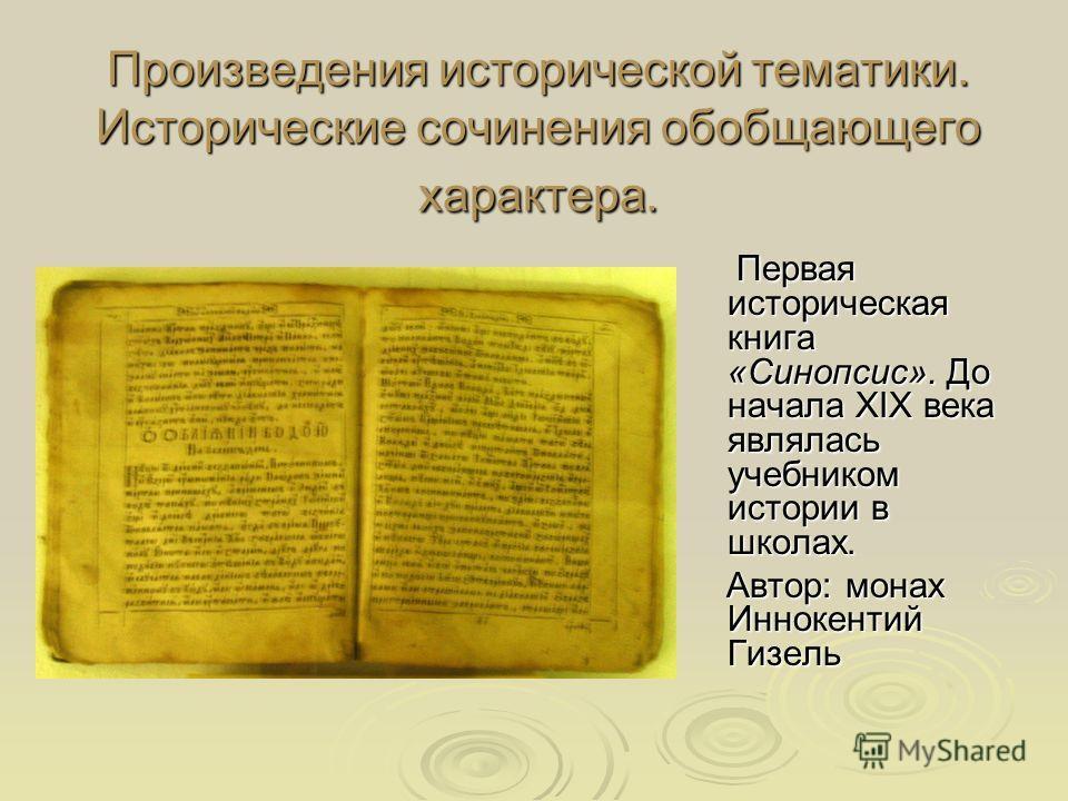 Реферат на тему литература 17 века по истории 7919