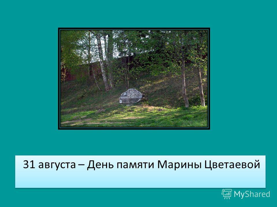 31 августа – День памяти Марины Цветаевой