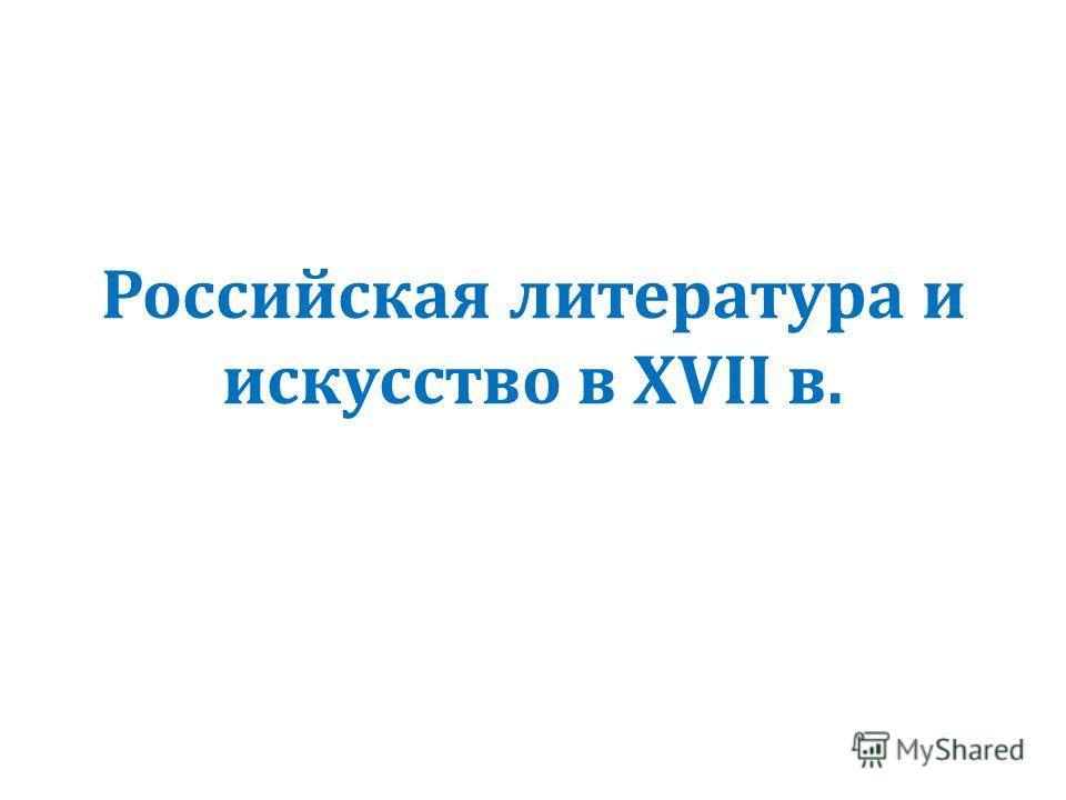 Российская литература и искусство в XVII в.