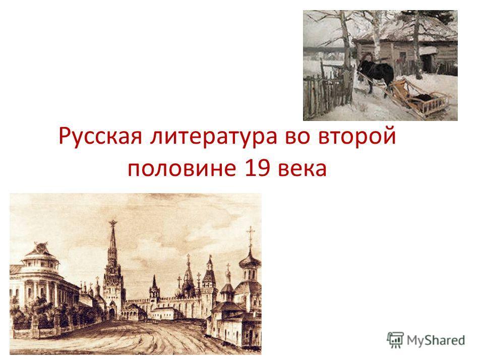 Русская литература во второй половине 19 века