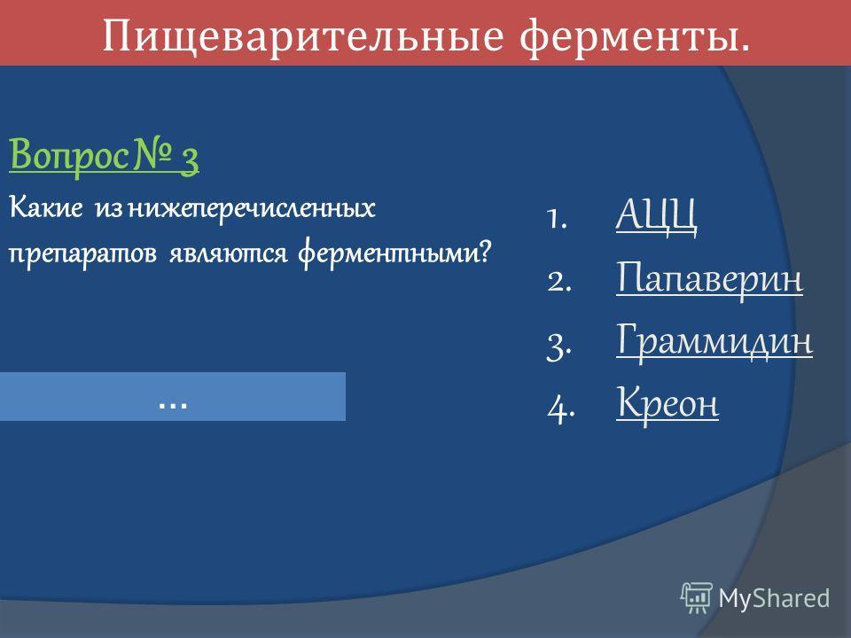 Пищеварительные ферменты. Вопрос 3 Какие из нижеперечисленных препаратов являются ферментными? 1. АЦЦАЦЦ 2. Папаверин Папаверин 3. Граммидин Граммидин 4. Креон Креон …