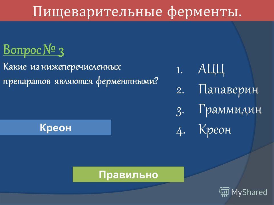 Пищеварительные ферменты. Вопрос 3 Какие из нижеперечисленных препаратов являются ферментными? 1. АЦЦ 2. Папаверин 3. Граммидин 4. Креон Креон Правильно