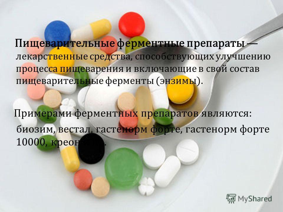 Пищеварительные ферментные препараты лекарственные средства, способствующих улучшению процесса пищеварения и включающие в свой состав пищеварительные ферменты (энзимы). Примерами ферментных препаратов являются: биозим, вестал, гастенорм форте, гастен