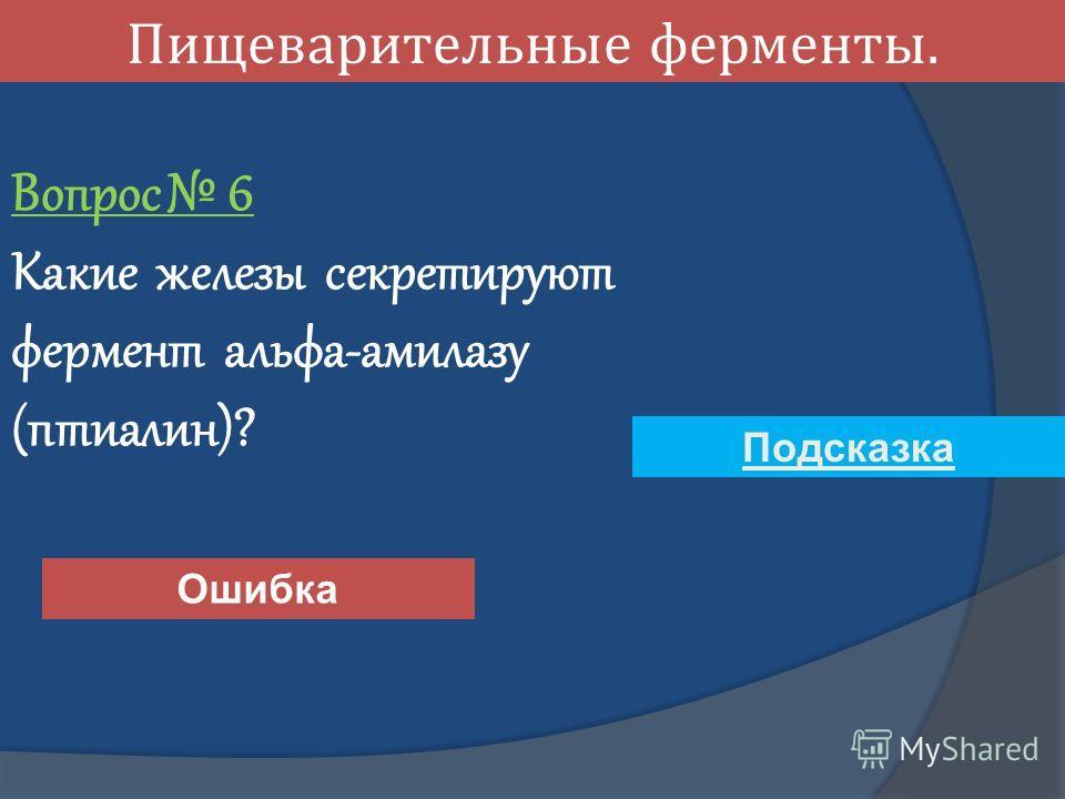 Пищеварительные ферменты. Вопрос 6 Какие железы секретируют фермент альфа-амилазу (птиалин)? Ошибка Подсказка