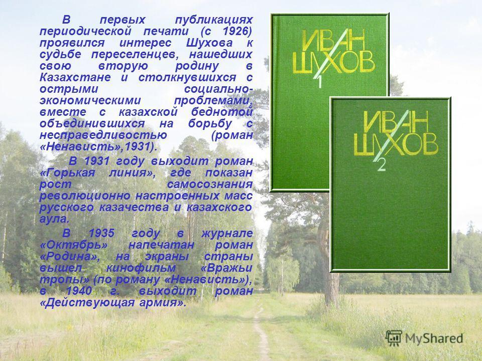 В первых публикациях периодической печати (с 1926) проявился интерес Шухова к судьбе переселенцев, нашедших свою вторую родину в Казахстане и столкнувшихся с острыми социально- экономическими проблемами, вместе с казахской беднотой объединившихся на