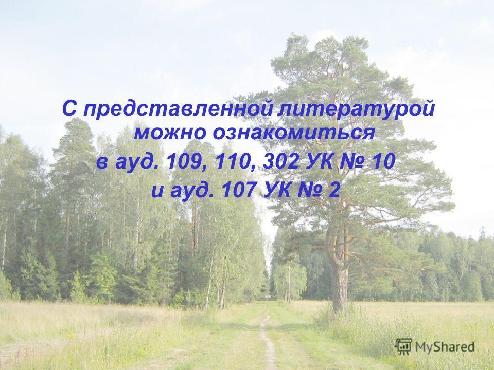С представленной литературой можно ознакомиться в ауд. 109, 110, 302 УК 10 и ауд. 107 УК 2