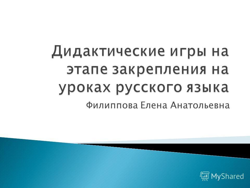 Филиппова Елена Анатольевна