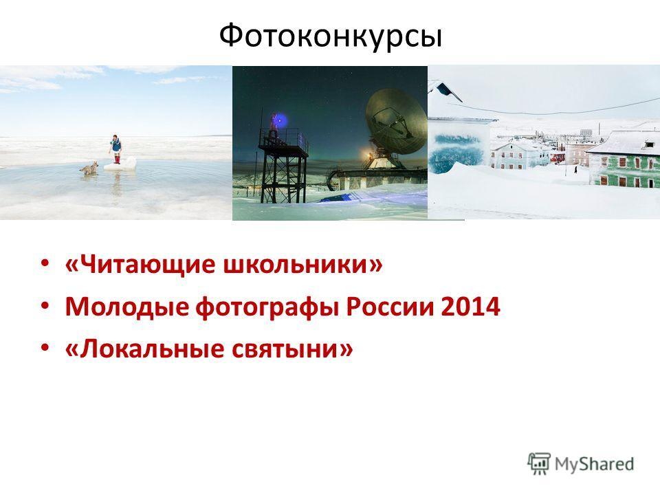 Фотоконкурсы «Читающие школьники» Молодые фотографы России 2014 «Локальные святыни»