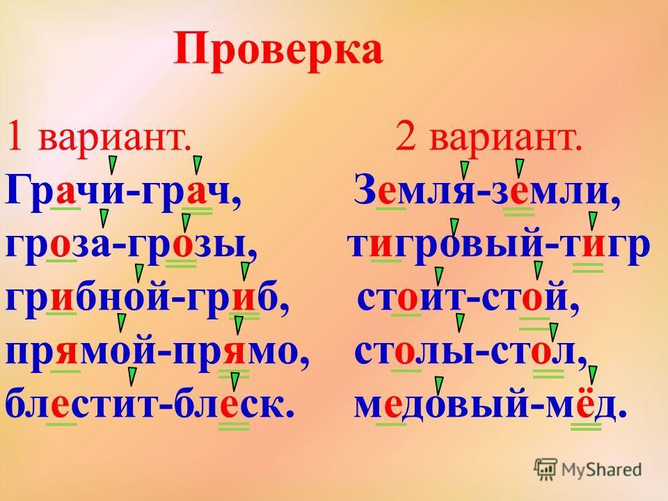 Работа в парах 1 вариант. Гр. чи, гр. за, гр. бной, пр. мой, бл. стит. 2 вариант. З. мля, ст. лы, ст. ит, т. гровый, м. довый. Подбери и запиши проверочные слова, вставь пропущенные буквы, обозначь орфограмму.