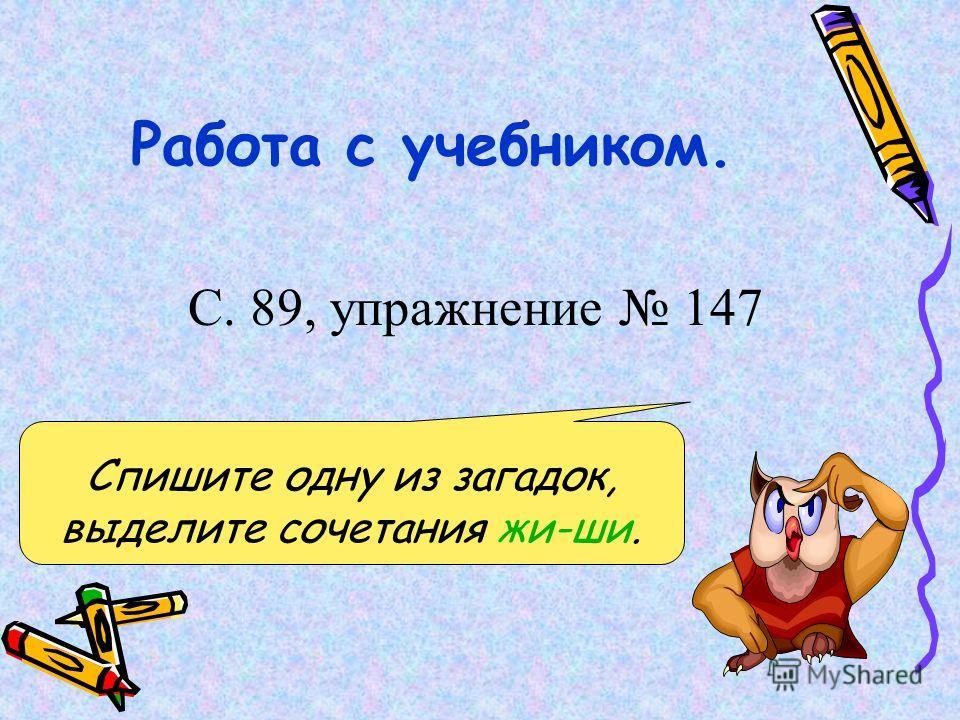 К нам приехали моржи, Мыши, ёжики, чижи. Жи и ши, жи и ши ПРОДОЛЖИТЕ СТИХОТВОРЕНИЕ. С буквой и всегда пиши!