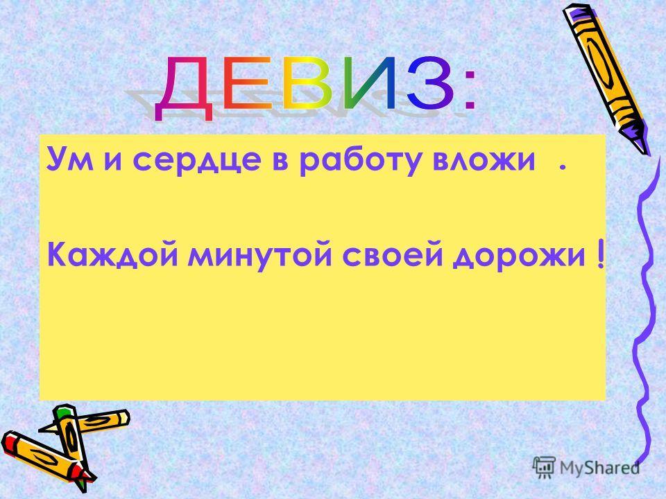 Урок русского языка 2 класс Тема: «Правописание слов с сочетаниями жи-ши»