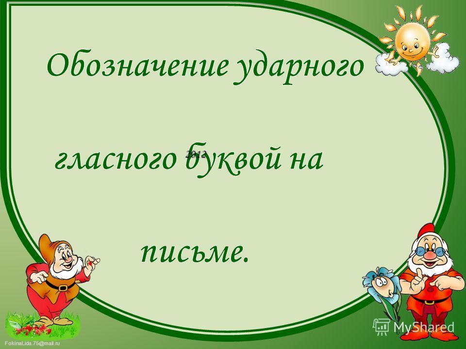 FokinaLida.75@mail.ru 2012