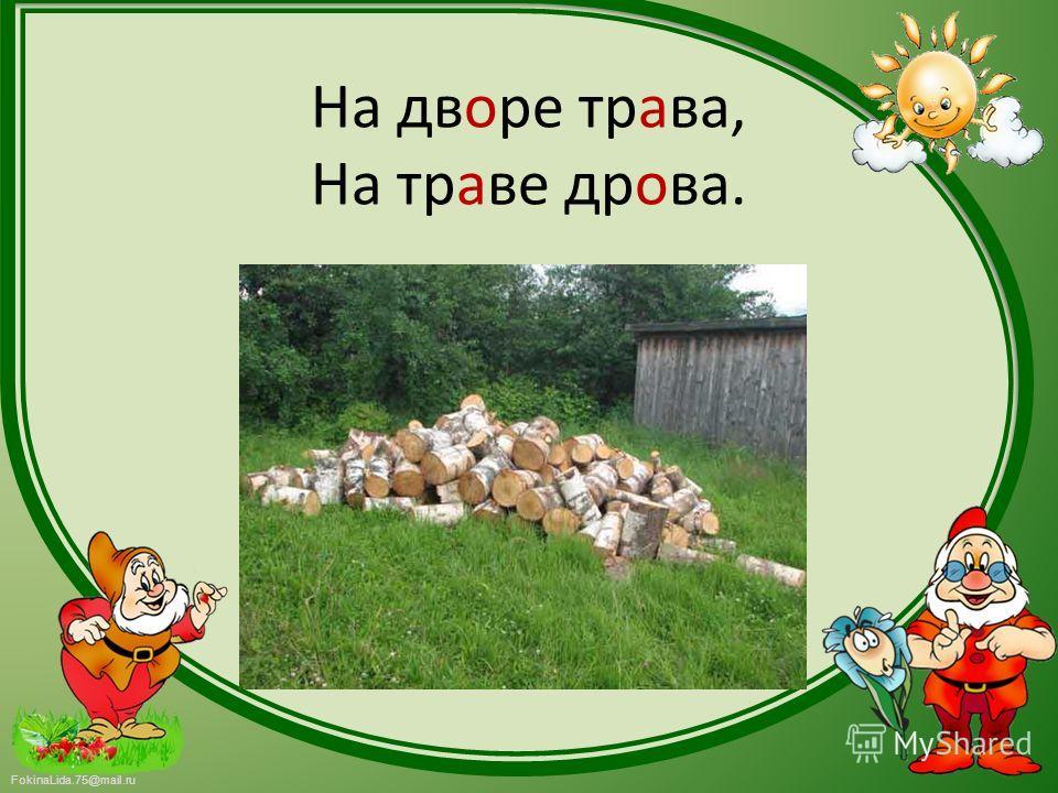 FokinaLida.75@mail.ru На дворе трава, На траве дрова.
