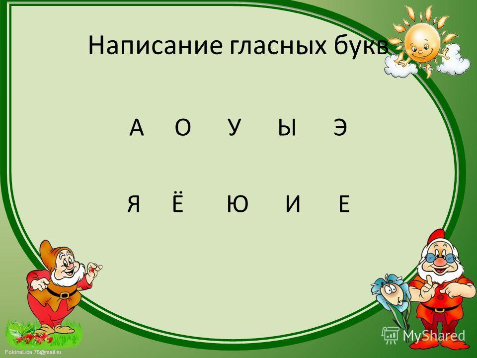 FokinaLida.75@mail.ru Написание гласных букв А О У Ы Э Я Ё Ю И Е