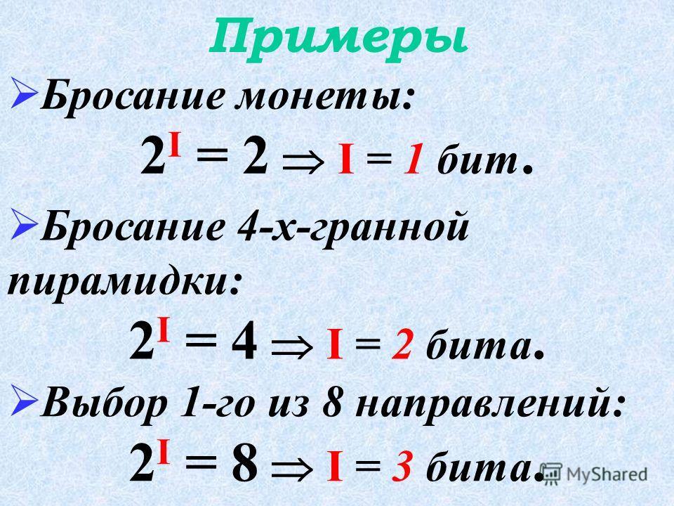 2 I = N Формула расчета количества информации I – количество информации, N – количество возможных информационных сообщений