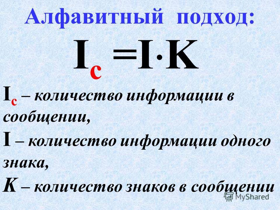 I русского символа: 2 I = 32 I = 5 бит. Информационная ёмкость знака зависит от алфавита знаковой системы I двоичного знака: 2 I = 2 I = 1 бит.