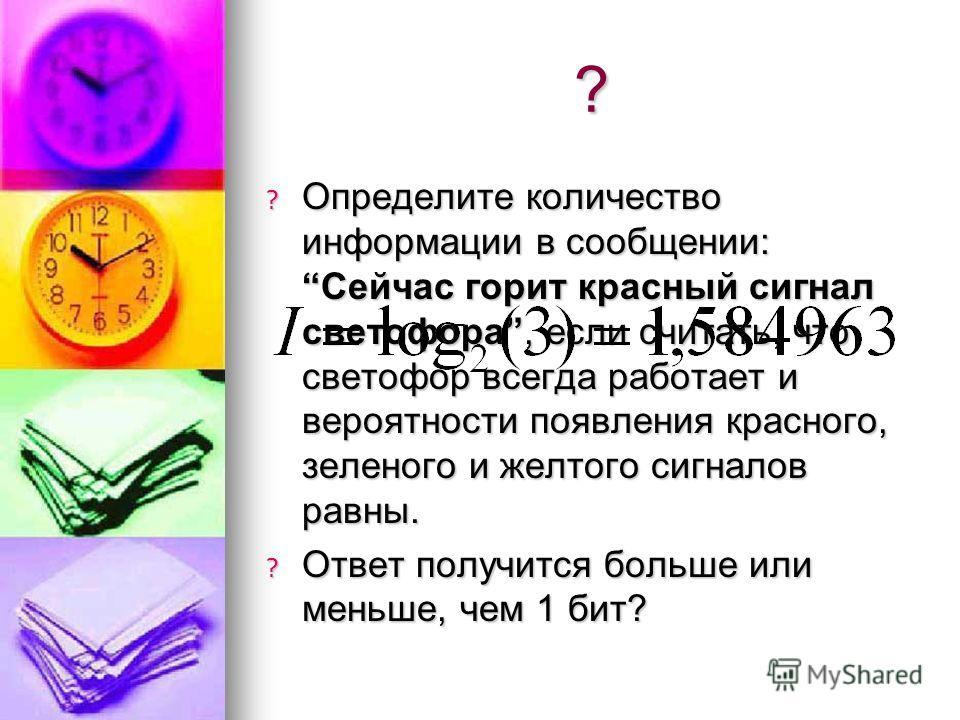 Степени 2 I=012345678910 N=12481632641282565121024 Формула Хартли