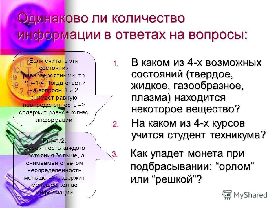 Количество информации I Количество информации о системе, полученное в сообщении, измеряется уменьшением неопределенности о состоянии системы. Количество информации о системе, полученное в сообщении, измеряется уменьшением неопределенности о состоянии