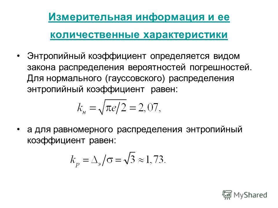 Измерительная информация и ее количественные характеристики Энтропийный коэффициент определяется видом закона распределения вероятностей погрешностей. Для нормального (гауссовского) распределения энтропийный коэффициент равен: а для равномерного расп