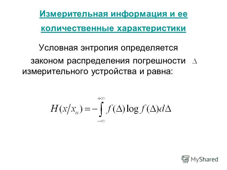 Измерительная информация и ее количественные характеристики Условная энтропия определяется законом распределения погрешности измерительного устройства и равна: