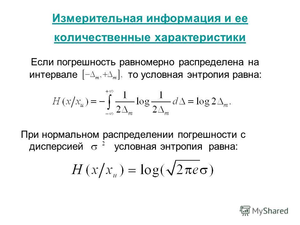 Измерительная информация и ее количественные характеристики Если погрешность равномерно распределена на интервале то условная энтропия равна: При нормальном распределении погрешности с дисперсией условная энтропия равна: