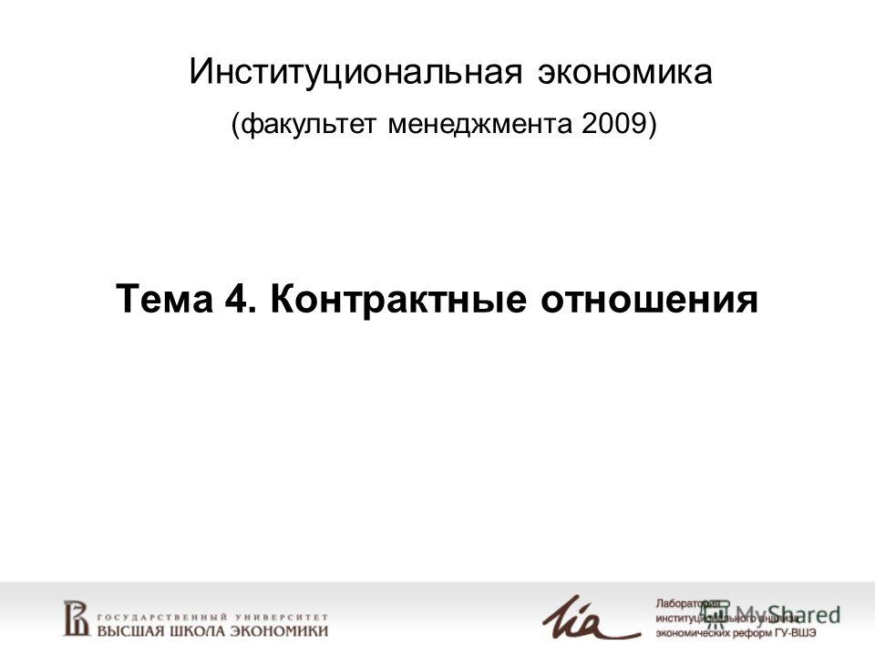 Тема 4. Контрактные отношения Институциональная экономика (факультет менеджмента 2009)