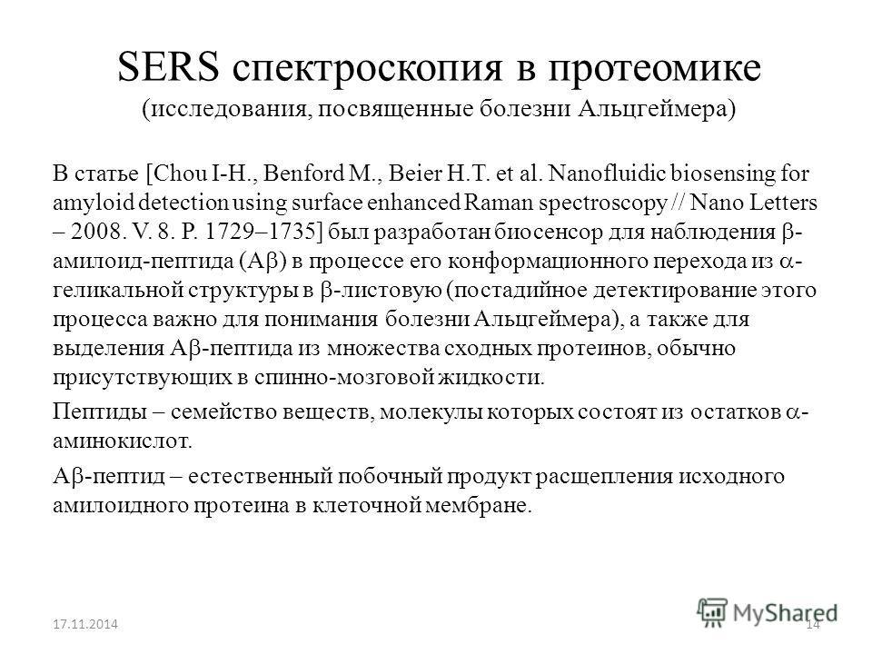 SERS спектроскопия в протеомике (исследования, посвященные болезни Альцгеймера) В статье [Chou I-H., Benford M., Beier H.T. et al. Nanofluidic biosensing for amyloid detection using surface enhanced Raman spectroscopy // Nano Letters – 2008. V. 8. P.
