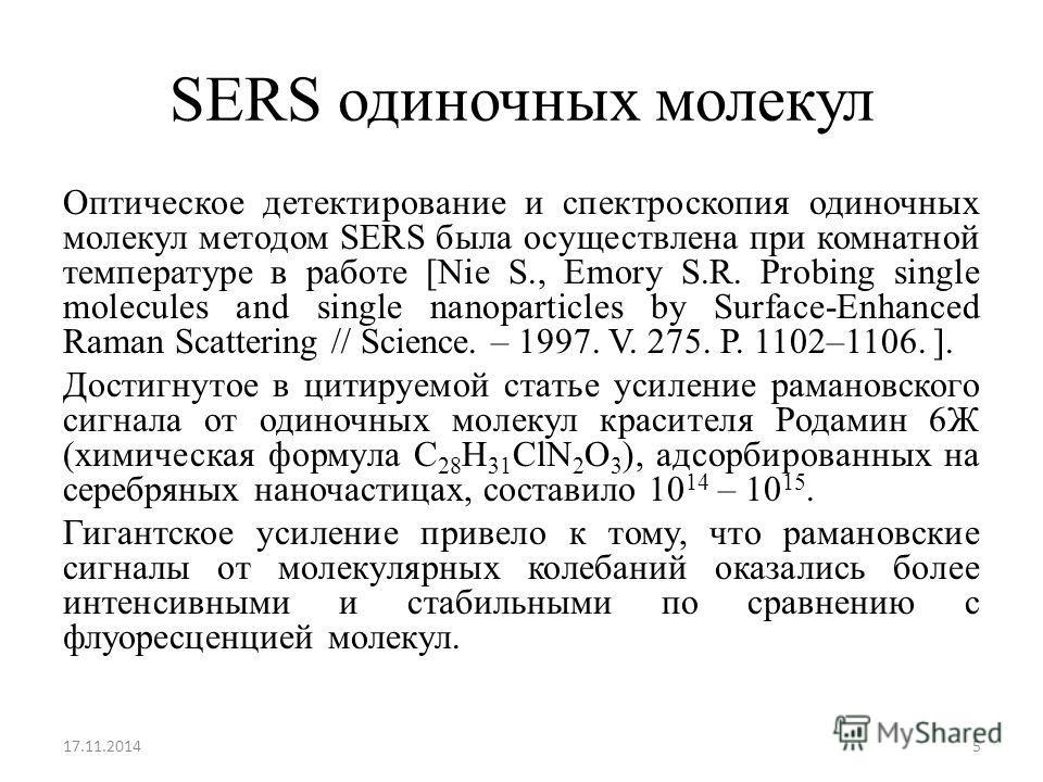 SERS одиночных молекул Оптическое детектирование и спектроскопия одиночных молекул методом SERS была осуществлена при комнатной температуре в работе [Nie S., Emory S.R. Probing single molecules and single nanoparticles by Surface-Enhanced Raman Scatt