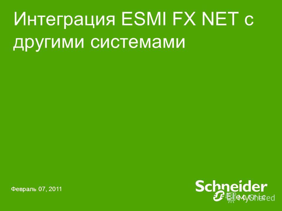 Интеграция ESMI FX NET с другими системами Февраль 07, 2011