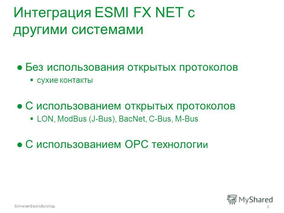 Schneider Electric 2 Buildings Интеграция ESMI FX NET с другими системами Без использования открытых протоколов сухие контакты С использованием открытых протоколов LON, ModBus (J-Bus), BacNet, C-Bus, M-Bus С использованием ОРС технологи и