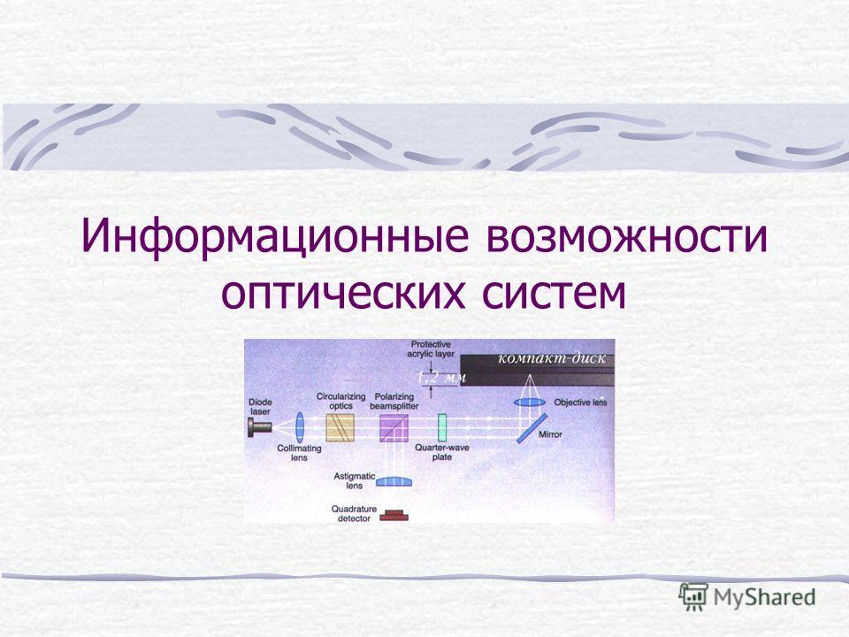 Информационные возможности оптических систем