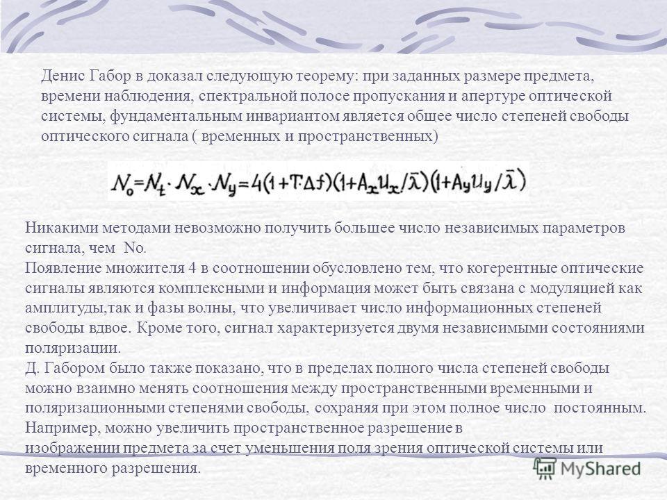 Денис Габор в доказал следующую теорему: при заданных размере предмета, времени наблюдения, спектральной полосе пропускания и апертуре оптической системы, фундаментальным инвариантом является общее число степеней свободы оптического сигнала ( временн