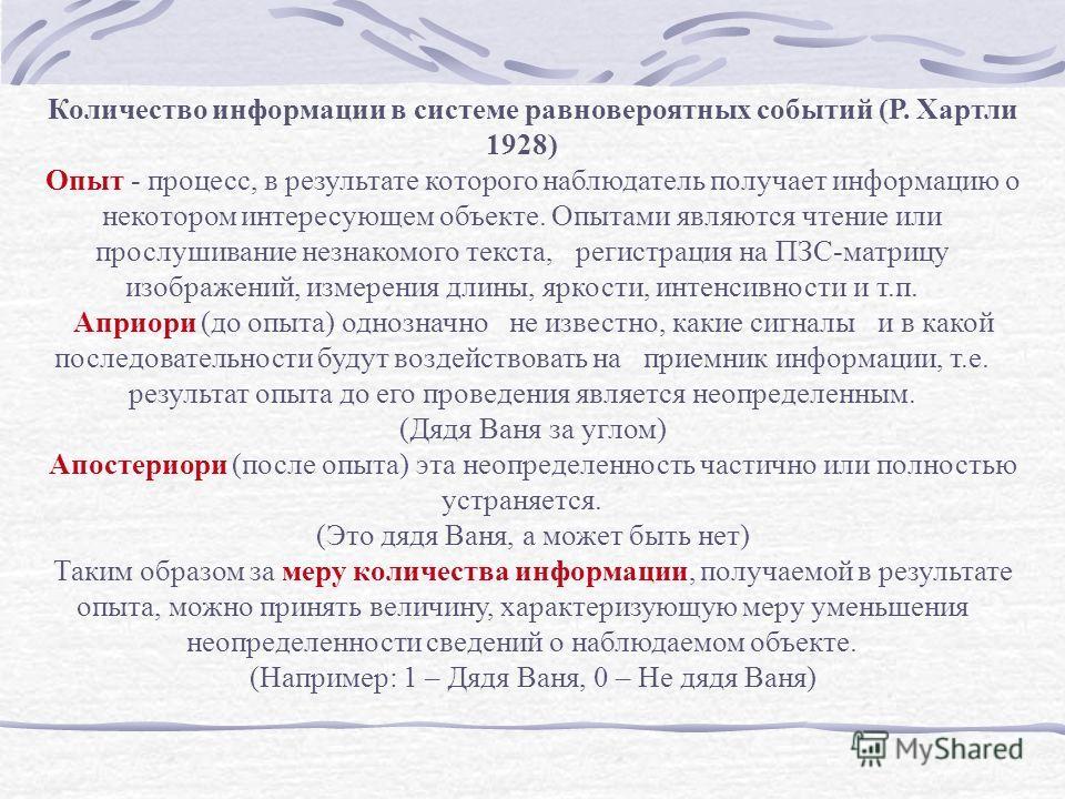 Количество информации в системе равновероятных событий (Р. Хартли 1928) Опыт - процесс, в результате которого наблюдатель получает информацию о некотором интересующем объекте. Опытами являются чтение или прослушивание незнакомого текста, регистрация
