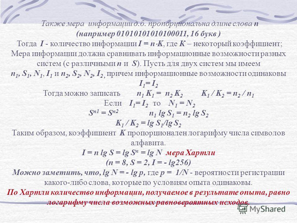 Также мера информации д.б. пропорциональна длине слова n (например 01010101010100011, 16 букв ) Тогда I - количество информации I = n K, где К – некоторый коэффициент; Мера информации должна сравнивать информационные возможности разных систем (с разл