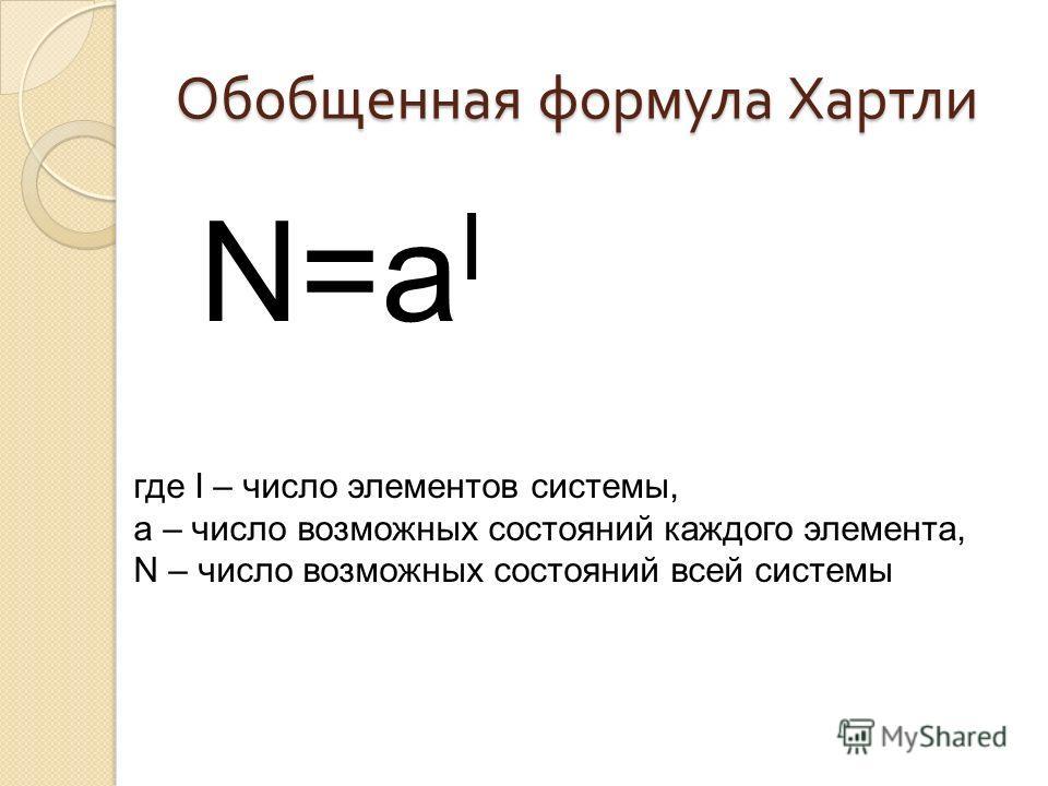 Степени 2 (c) Попова О. В., AME, Красноярск, 2005 7 I=012345678910 N=12481632641282565121024 Формула Хартли