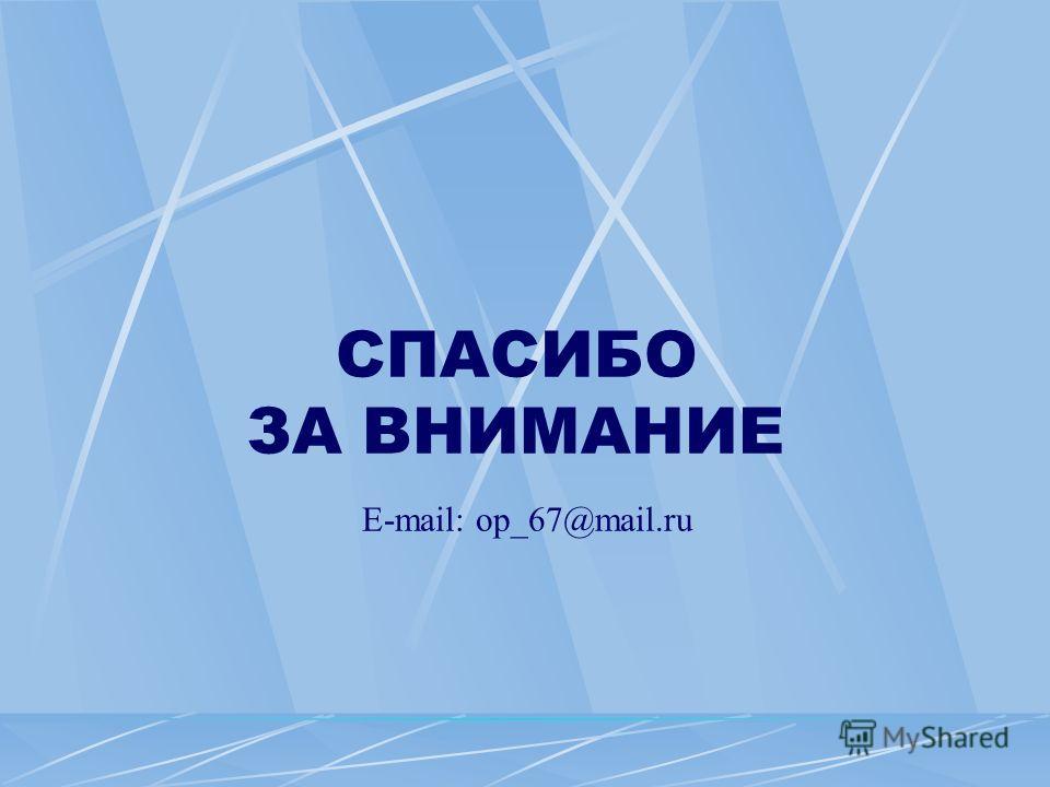 СПАСИБО ЗА ВНИМАНИЕ E-mail: op_67@mail.ru