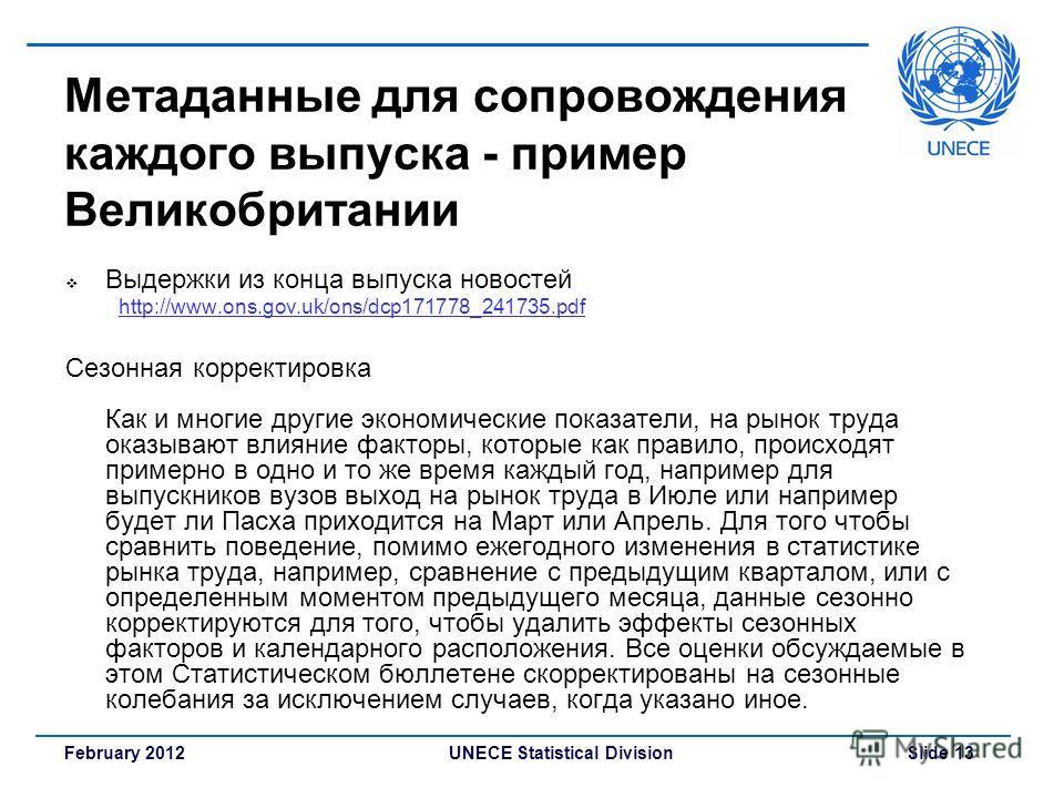 UNECE Statistical Division Slide 13February 2012 Метаданные для сопровождения каждого выпуска - пример Великобритании Выдержки из конца выпуска новостей http://www.ons.gov.uk/ons/dcp171778_241735. pdf Сезонная корректировка Как и многие другие эконом