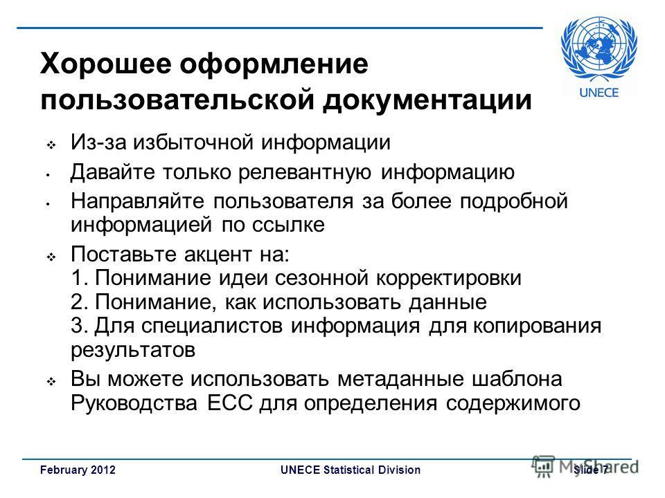 UNECE Statistical Division Slide 7February 2012 Хорошее оформление пользовательской документации Из-за избыточной информации Давайте только релевантную информацию Направляйте пользователя за более подробной информацией по ссылке Поставьте акцент на: