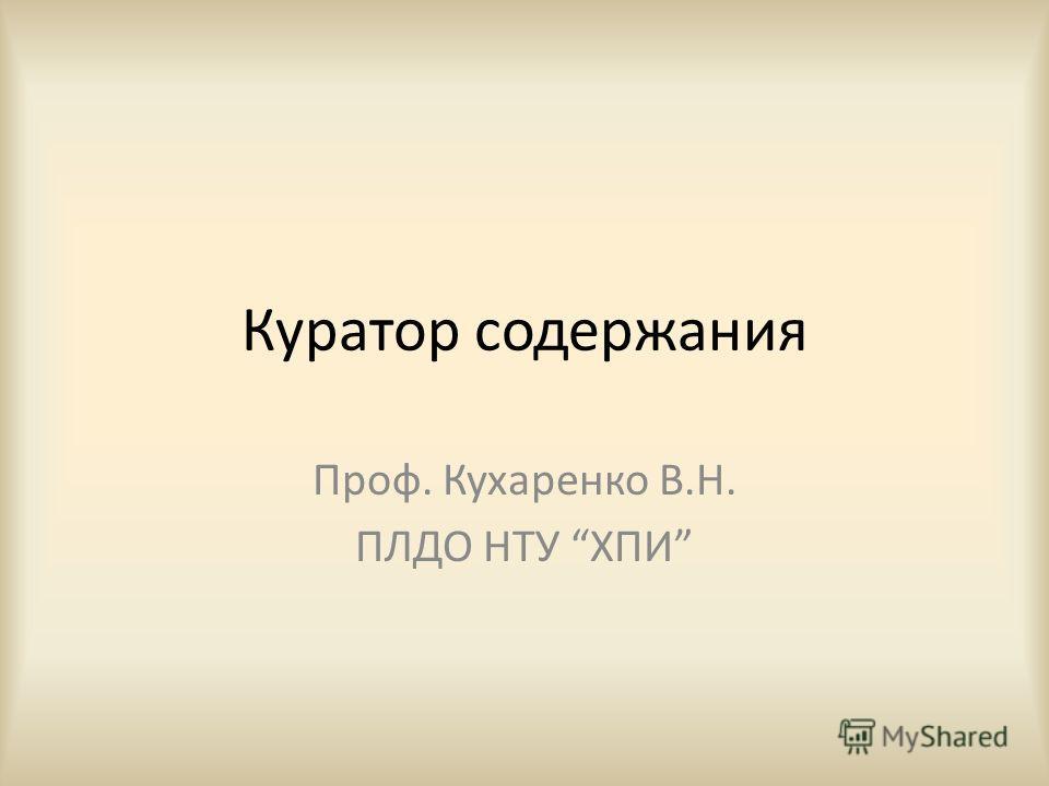 Куратор содержания Проф. Кухаренко В.Н. ПЛДО НТУ ХПИ