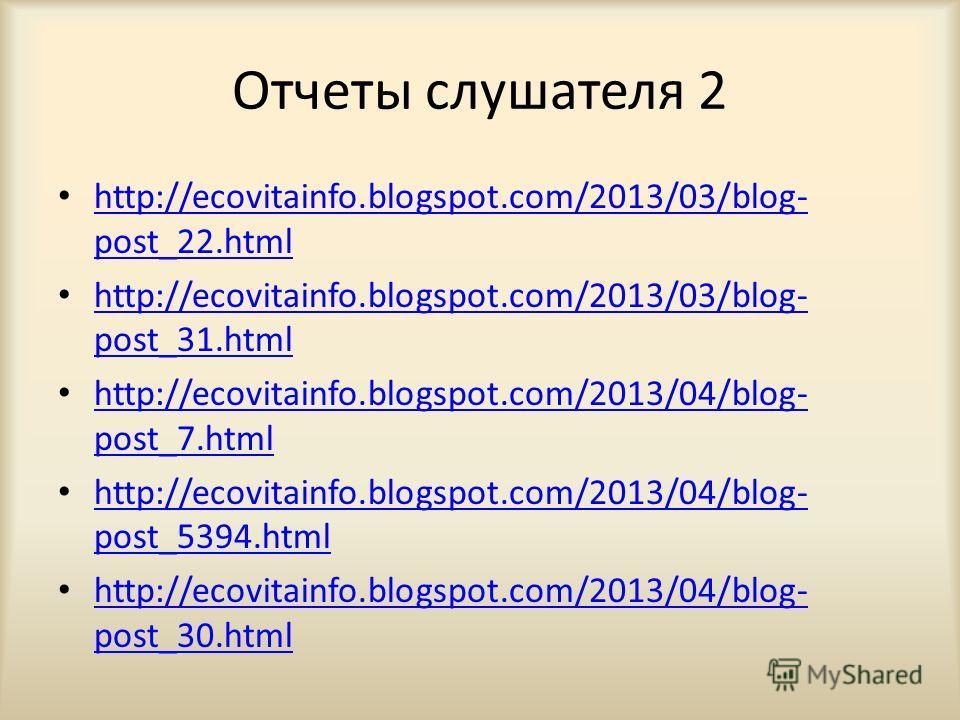 Отчеты слушателя 2 http://ecovitainfo.blogspot.com/2013/03/blog- post_22. html http://ecovitainfo.blogspot.com/2013/03/blog- post_22. html http://ecovitainfo.blogspot.com/2013/03/blog- post_31. html http://ecovitainfo.blogspot.com/2013/03/blog- post_