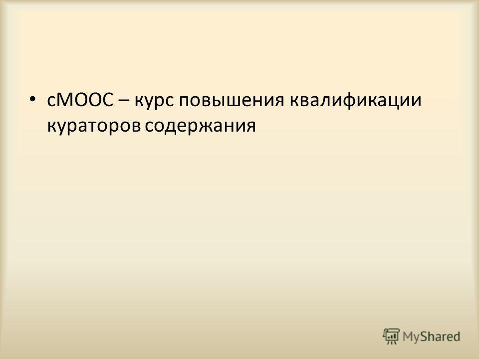 cMOOC – курс повышения квалификации кураторов содержания