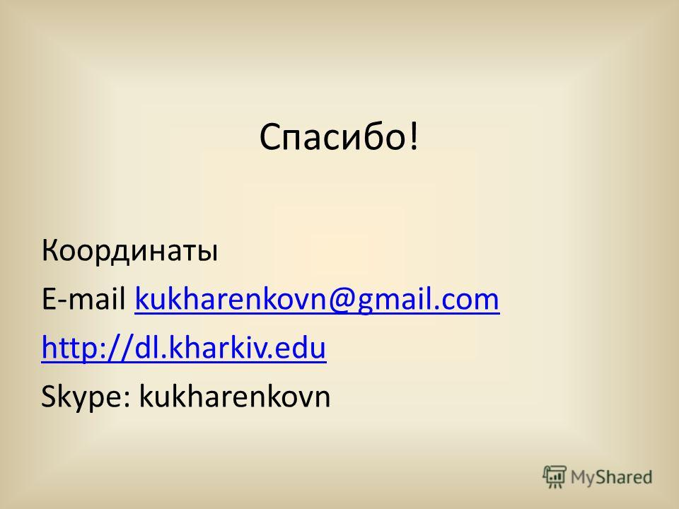 Спасибо! Координаты E-mail kukharenkovn@gmail.comkukharenkovn@gmail.com http://dl.kharkiv.edu Skype: kukharenkovn
