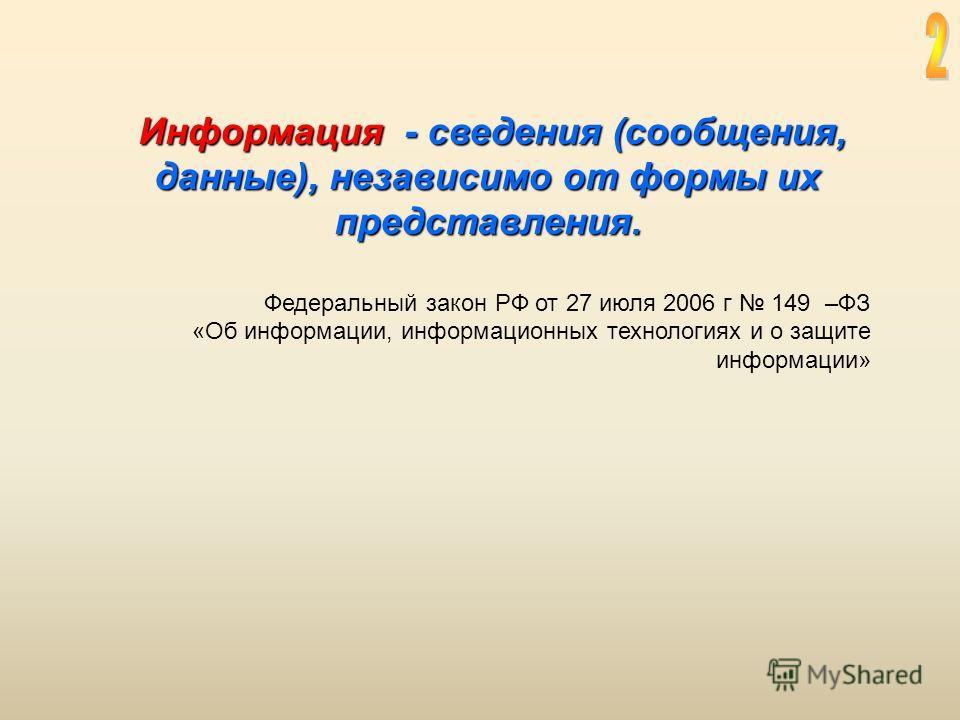 И ИИ Информация - сведения (сообщения, данные), независимо от формы их представления. Федеральный закон РФ от 27 июля 2006 г 149 –ФЗ «Об информации, информационных технологиях и о защите информации»