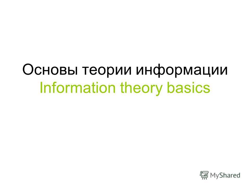 Основы теории информации Information theory basics