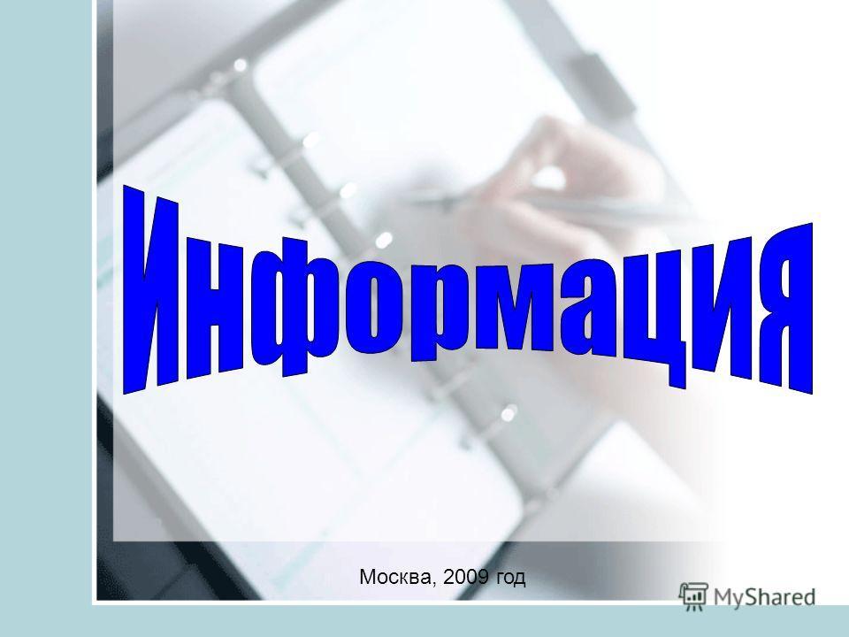 Москва, 2009 год