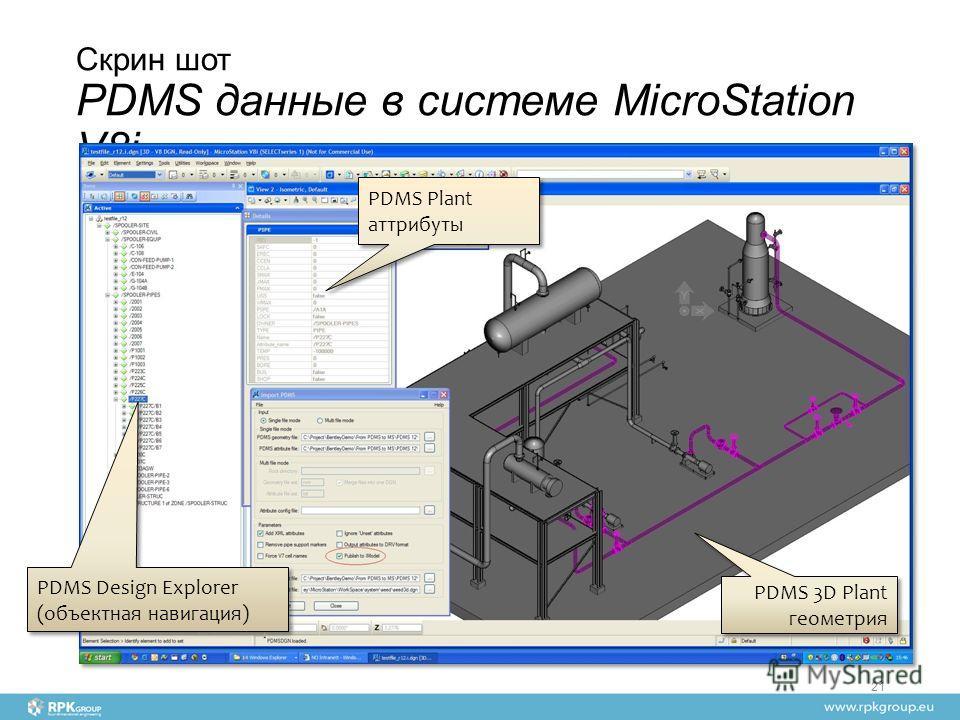 Скрин шот PDMS данные в системе MicroStation V8i PDMS Design Explorer (объектная навигация) PDMS Plant аттрибуты PDMS Plant аттрибуты PDMS 3D Plant геометрия 21