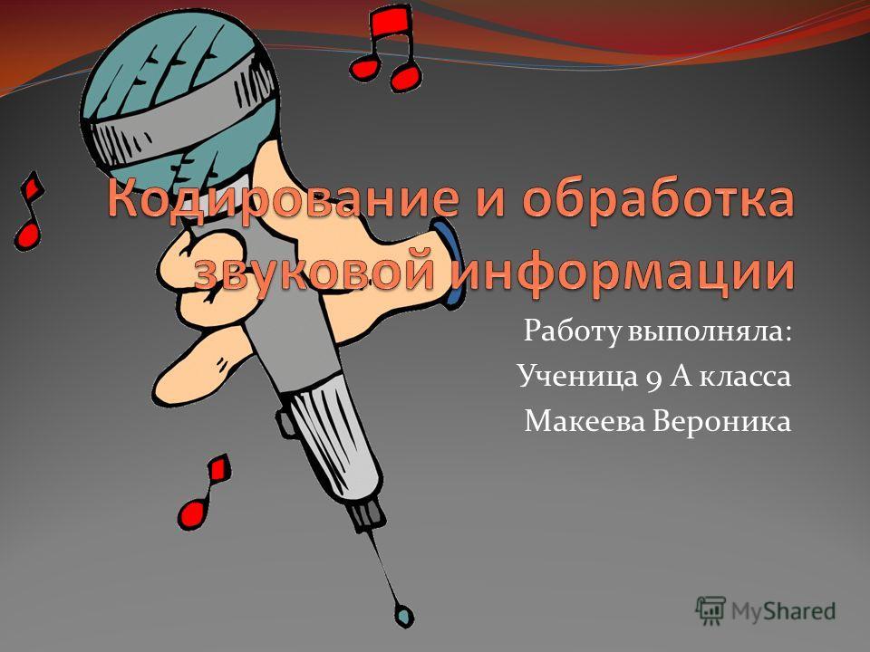 Работу выполняла: Ученица 9 А класса Макеева Вероника