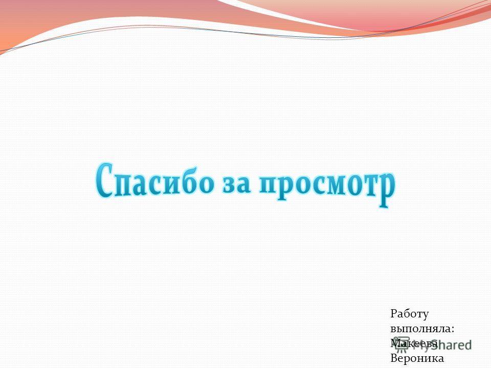 Работу выполняла: Макеева Вероника