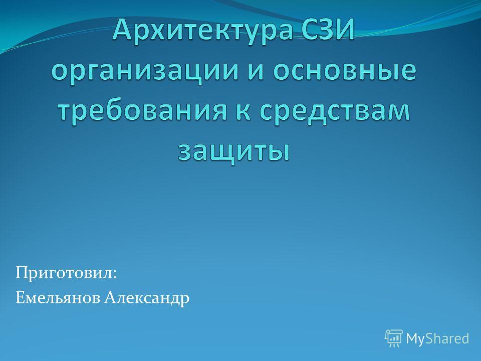 Приготовил: Емельянов Александр